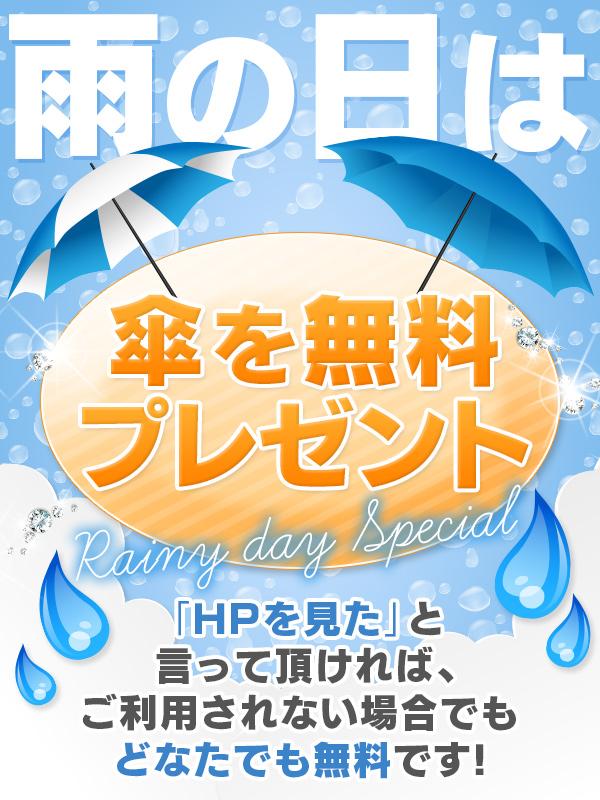 雨の日は傘無料プレゼント